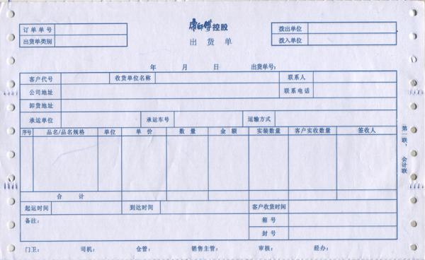 联单账单收据票据 西安印刷包装商圈