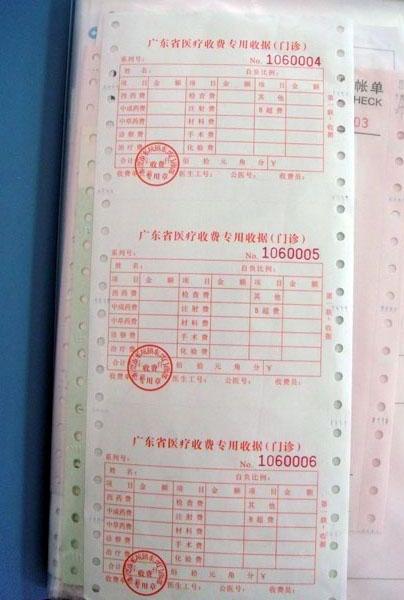 联单账单收据票据