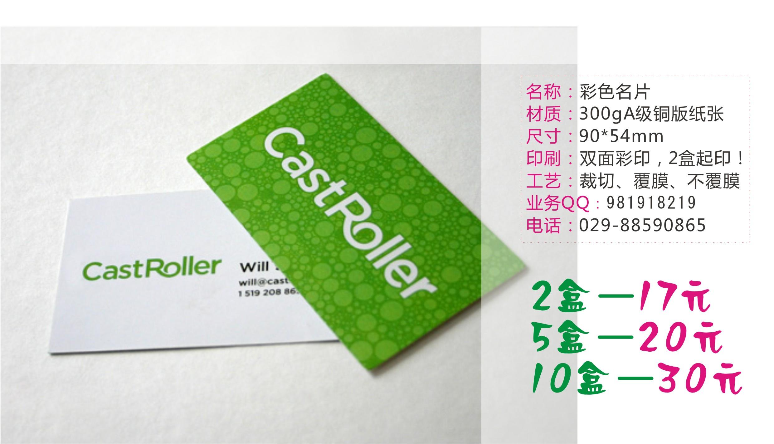 西安会员卡/pvc卡/证书证件/记录本设计印刷制作